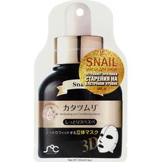 Маска-сыворотка для лица Rainbowbeauty 3D Snail 25 мл