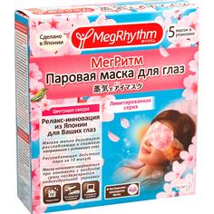 Паровая маска для глаз MegRhythm Цветущая Сакура 5 шт