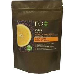Скраб для тела EO Laboratorie Кофе & Апельсин Свежесть и Тонус 200 г