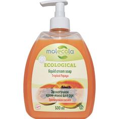 Крем-мыло для рук Molecola Тропическая папайя 500 мл
