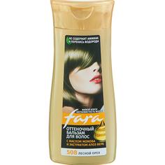 Оттеночный бальзам для волос Fara 508 Лесной орех 135 мл