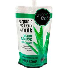 Жидкое мыло Organic Shop Барбадосское алоэ 500 мл