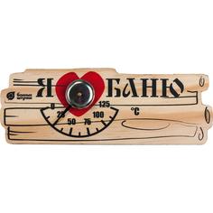 """Термометр """"Я люблю баню"""" 17*6 см для бани и сауны """"Банные штучки"""" /10"""