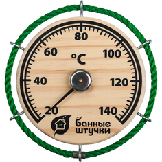 """Термометр """"Штурвал""""14*14 см для бани и сауны """"Банные штучки"""" /10"""