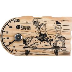 """Термометр """"Забота"""" 20*11,2 см для бани и сауны """"Банные штучки"""" /10"""