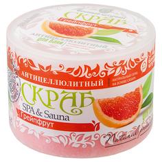 "Скраб для тела сахарный ""Грейпфрут"", 250 мл ""Банные штучки"" /6"