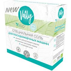 Соль Vaily для посудомоечных машин 700 гр