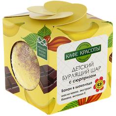 Соль для ванн Кафе Красоты Бурлящий шар с сюрпризом Банан в шоколаде 120 г