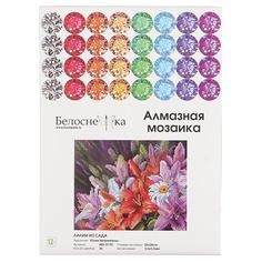 Алмазная мозаика Белоснежка Лилии из сада
