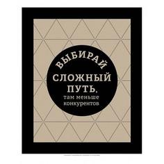 Картина (70х90 см) Выбирай HE-101-344 Ekoramka