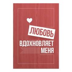 Картина (50х70 см) Любовь ME-105-318 Ekoramka