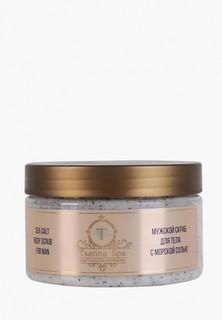 Скраб для тела BeautyDrugs Tsarina SPA с морской солью 250 мл