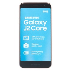 Смартфон SAMSUNG Galaxy J2 Core 8Gb, SM-J260, золотистый