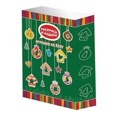Набор для декорирования Раскрась и подари Елочные игрушки