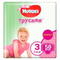 Трусики Huggies 3 для девочек (7-11 кг) 58 шт