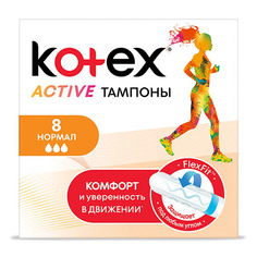 Тампоны KOTEX ACTIVE Normal 8 шт