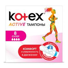 Тампоны KOTEX ACTIVE Super 8 шт