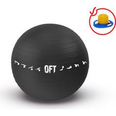 Фитбол Original Fit.Tools Гимнастический мяч 75 см для коммерческого использования черный