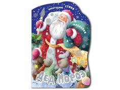 Пособие Мозаика-Синтез Дед Мороз. Новогодние стихи и наклейки МС10970