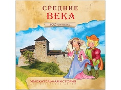 Пособие Мозаика-Синтез Увлекательная история для маленьких детей. Средние века МС10933