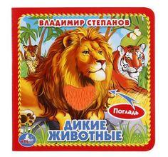 Книга-игрушка Умка «Дикие животные Степанов В. с тактильными элементами» 0+ Umka