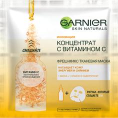 Маска для лица Garnier Концентрат с Витамином С тканевая 33 г