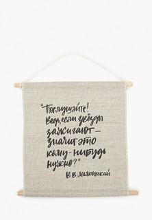 Постер Счастье в мелочах Послушайте! В.В. Маяковский