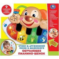 Обучающая игрушка Умка Пианино-щенок Umka