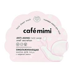 Маска для лица CAFE MIMI тканевая омолаживающая с секретом улитки 22 г