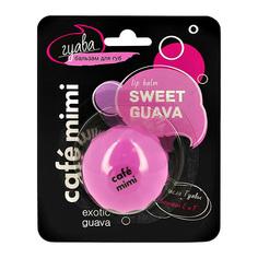 Бальзам для губ CAFE MIMI SWEET GUAVA с маслом гуавы 8 мл