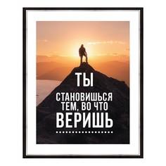 Картина (40х50 см) Ты становишься тем, во что веришь BE-103-495 Ekoramka