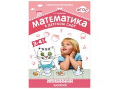Пособие ФГОС Математика в детском саду Мозаика-Синтез Сценарии занятий c детьми 3-4 лет МС10542