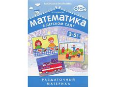 Пособие ФГОС Математика в детском саду Мозаика-Синтез Раздаточный материал для детей 3-5 лет МС10549