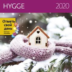 Календарь-органайзер Hygge на 2020 год Экслибрис