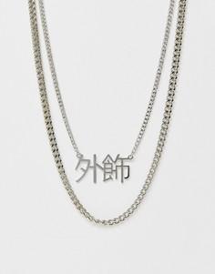 Серебристое ярусное ожерелье с китайскими иероглифами ASOS DESIGN-Серебряный