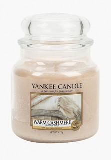 Свеча ароматическая Yankee Candle средняя в стеклянной банке Тёплый кашемир Warm Cashmere 411 гр / 65-90 часов