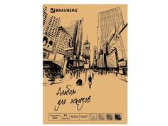 Альбом Brauberg А4 32 листа 128955