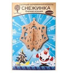 Сборная деревянная модель Wooden Toys Елочная игрушка Снежинка 8