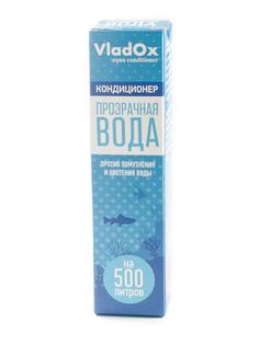 Средство Vladox Прозрачная вода 981576 - Средство для очищения аквариумной воды 50мл на 500л