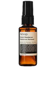 Дезодорант-спрей herbal - Aesop