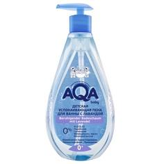 Пена AQA baby для ванны успокаивающая с лавандой, с рождения, 400 мл