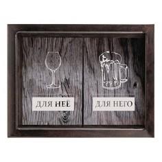 Копилка для винных пробок и пивных крышек (45х29 см) Для него/Для нее KD-024-170 Дубравия