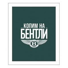 Копилка (22.5х26 см) Копим на бентли KD-037-113 Дубравия
