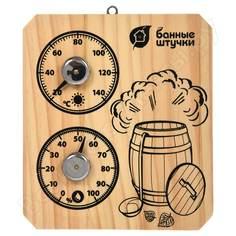 Термометр с гигрометром банные штучки пар и жар 18045