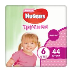 Трусики Huggies для девочек 6 (16-22 кг) 44 шт