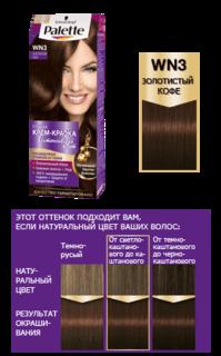 Schwarzkopf Professional, Краска для волос Palette Icc, 50 мл (40 оттенков) WN3 Золотистый кофе