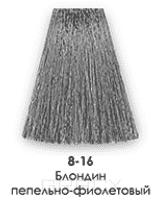 Nirvel, Краска для волос ArtX профессиональная (палитра 129 цветов), 60 мл 8-16 Блондин пепельно-фиолетовый
