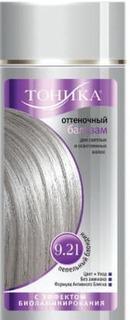 Тоника, Оттеночный бальзам с эффектом биоламинирования 9.21 Пепельный блондин, 150 мл