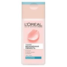 LOreal, Тоник Бесконечная свежесть для нормальной и смешанной кожи, 200 мл LOreal