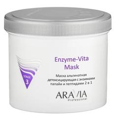 Aravia, Маска альгинатная детоксицирующая Enzyme-Vita Mask с энзимами папайи и пептидами 2 в 1, 550 мл